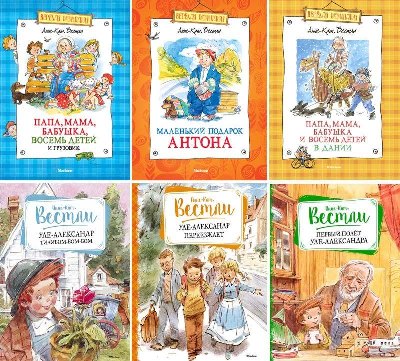 Что почитать ребенку 5-6 лет? Список наших любимых книг ...
